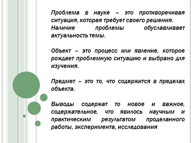 Кафедра  управления персоналом и экономики труда к.э.н., доц.  Доронина Ольга Анатольевна к.220