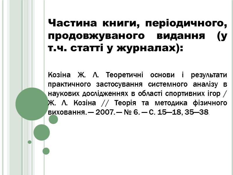 Кількісне значення показників для Визначення наукового рейтингу вступників в магістратуру Донецького національного університету
