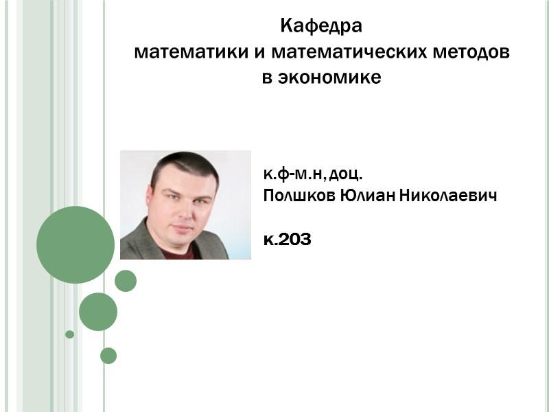 Запрошуємо на сторінку  Ради молодих вчених: http://vkontakte.ru/id32898912?84845  або до групи  СМУЭФ