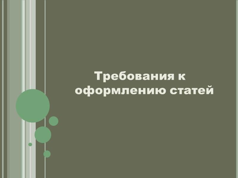 Кафедра  прикладной экономики к.э.н., доц. Некрасова Ольга Леонидовна к.402-в