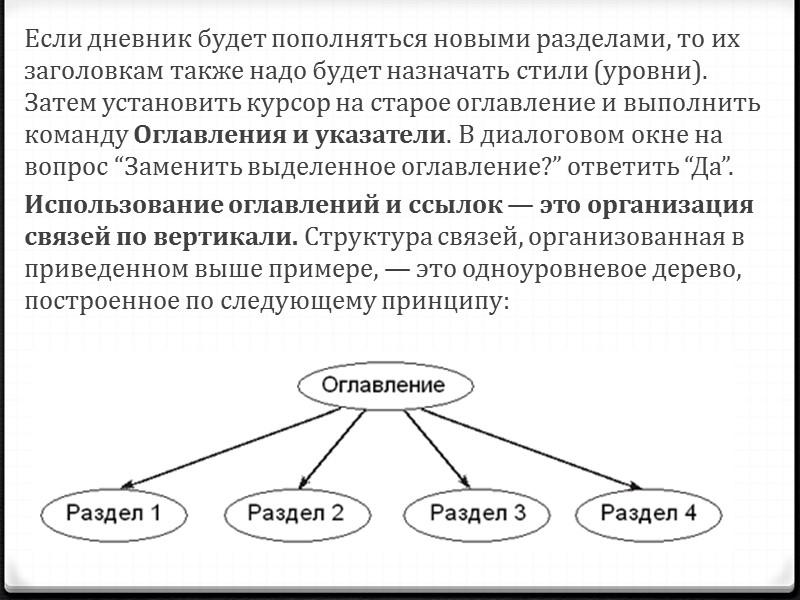 Еще одним средством поиска информации в книгах являются предметные указатели (глоссарии). Предметные указатели чаще