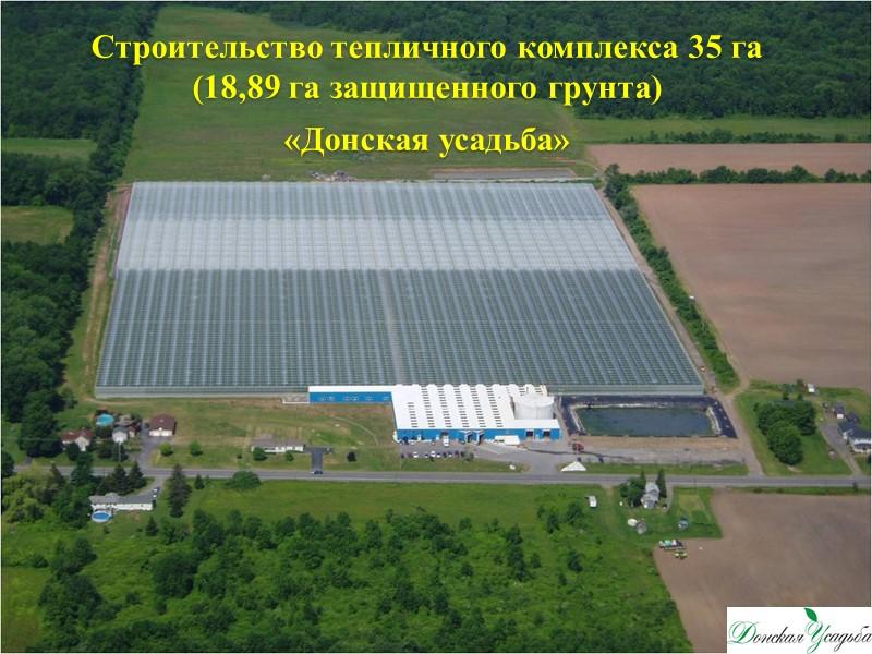 Строительство тепличного комплекса 35 га  (18,89 га защищенного грунта)  «Донская усадьба» Строительство
