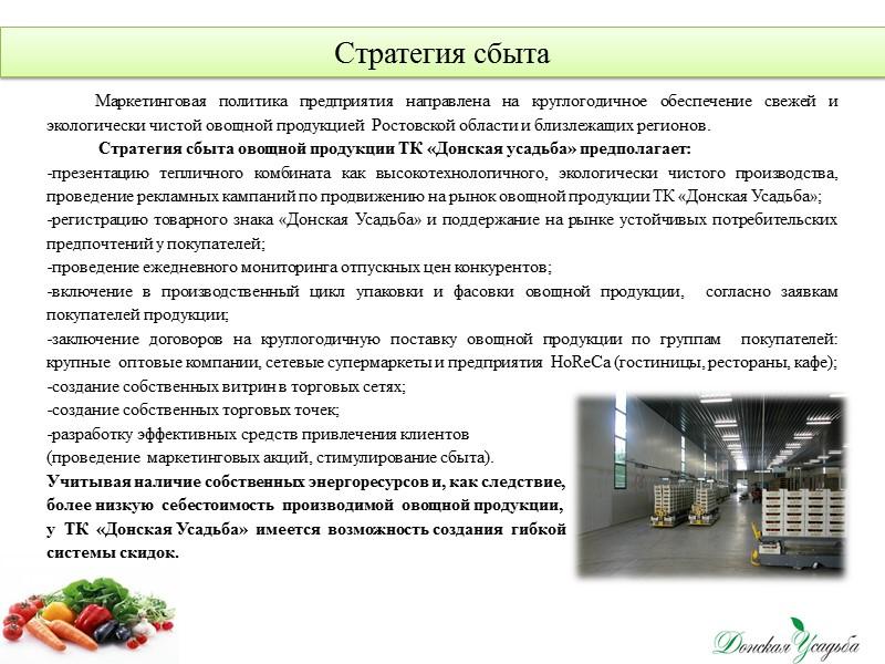 «В целях обеспечения равномерного производства овощей в течение года Министерством принята программа «Развитие овощеводства