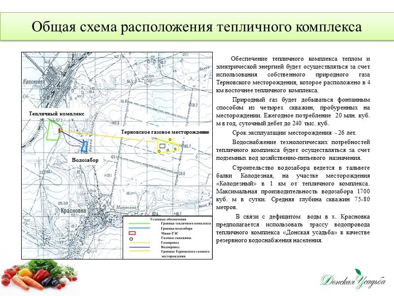 Администрация Тарасовского района Ростовской области -  партнер проекта ООО Инженерно-производственная компания «Росс» -