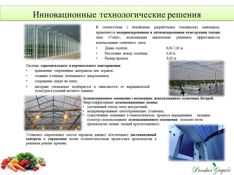 «Основные  задачи  на  перспективу: привлечение в АПК инвестиций государства и бизнеса,