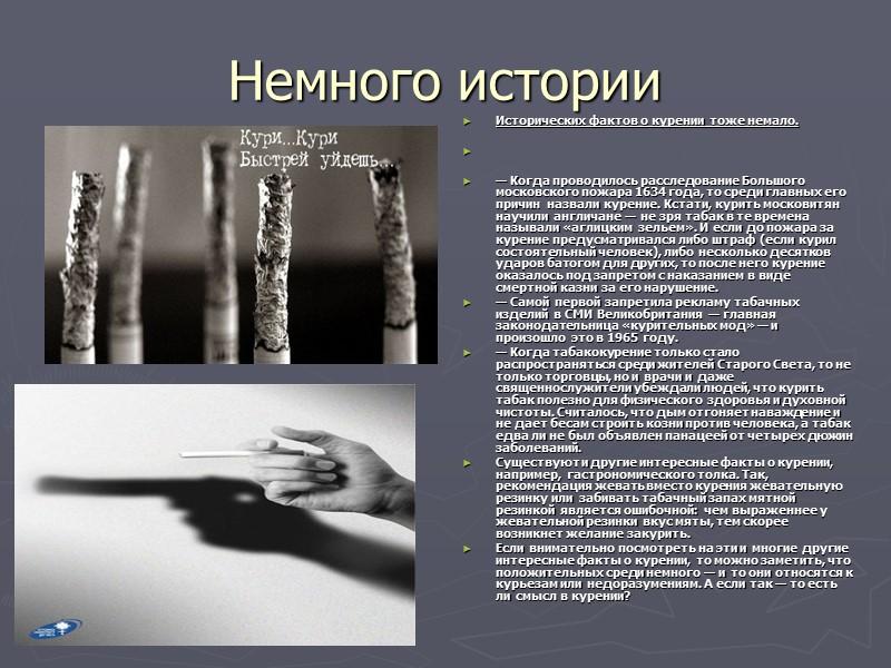 История культивирования и использования До XVI века табак произрастал только в Северной и Южной