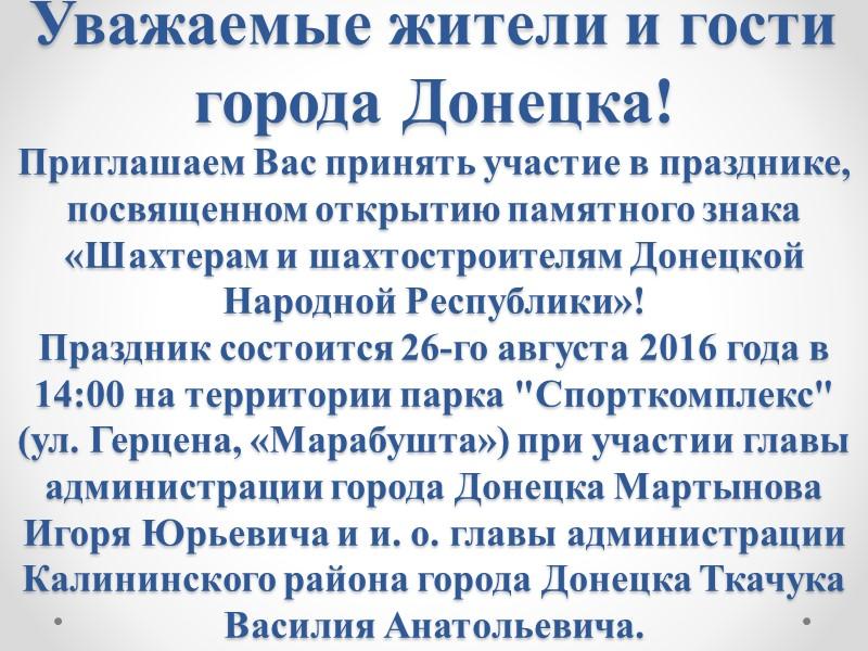 Уважаемые жители и гости города Донецка! Приглашаем Вас принять участие в празднике, посвященном открытию
