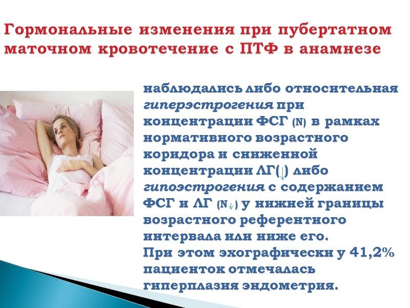 Следствием психо-эмоционального стресса является значительный рост уровня гинекологических расстройств, развитие которых отягощается медико-социальными, природными,