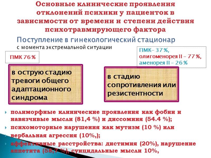69 девочек-подростков   ОСНОВНАЯ ГРУППА (n=39) девочки-подростки, с НМЦ с ПТФ КОНТРОЛЬНАЯ ГРУППА