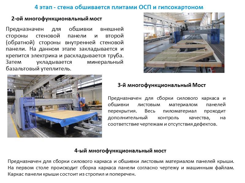 Оцилиндровочные станки токарного типа. Обработка бревен в оцилиндровочных станках такого типа производится по принципу