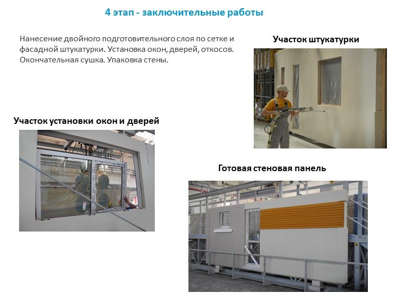 Роторные станки проходного типа При производстве оцилиндрованного бревна на роторных станках заготовка подается в
