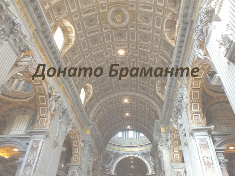 Донато Браманте