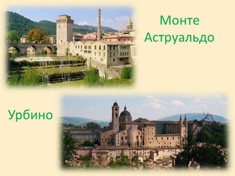 Монте Аструальдо Урбино