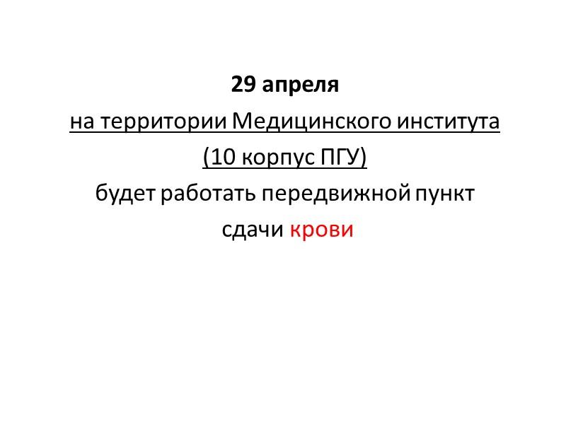 29 апреля на территории Медицинского института (10 корпус ПГУ) будет работать передвижной пункт