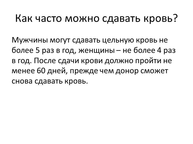Подробная информация о донорстве: http://www.yadonor.ru/