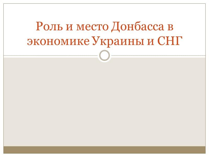 Роль и место Донбасса в экономике Украины и СНГ