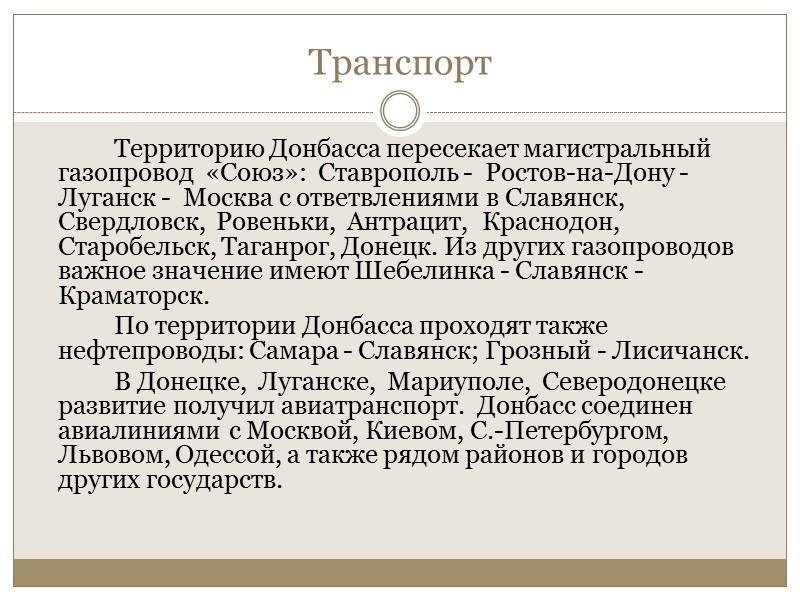 Введение   Донбасс является неотъемлемой частью экономического потенциала Украины. Выгодное географическое положение, близость