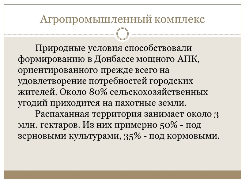 Экономические связи Донбасса    Экономико-географическое положение Донбасса располагает к высокой активности внешних