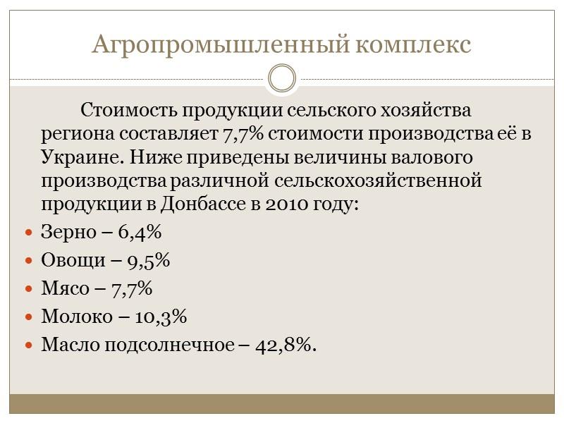 Экономические связи Донбасса   Статьи импорта Донбасса из других регионов Украины определяются территориальными