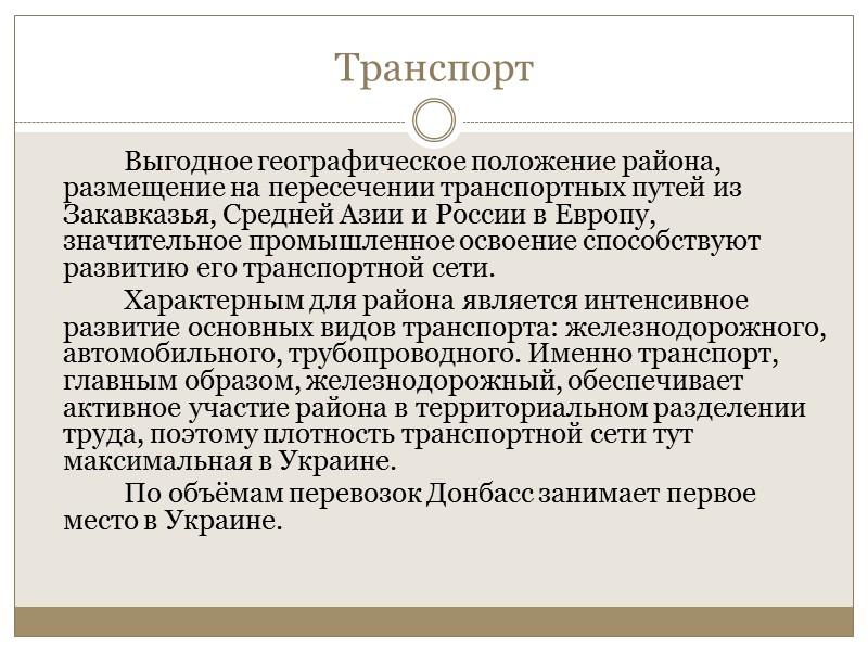 Экономические связи Донбасса   Промышленный импорт стран СНГ в Украину вообще, и в