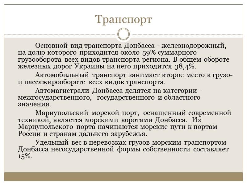 Вывод   Итак, Донбасс играет важную роль в хозяйстве, экономике и внешних связях