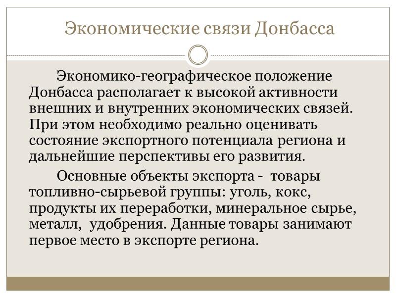 Промышленность   Ведущая отрасль Донбасса – угольная промышленность. В Донецкой области добывают преимущественно
