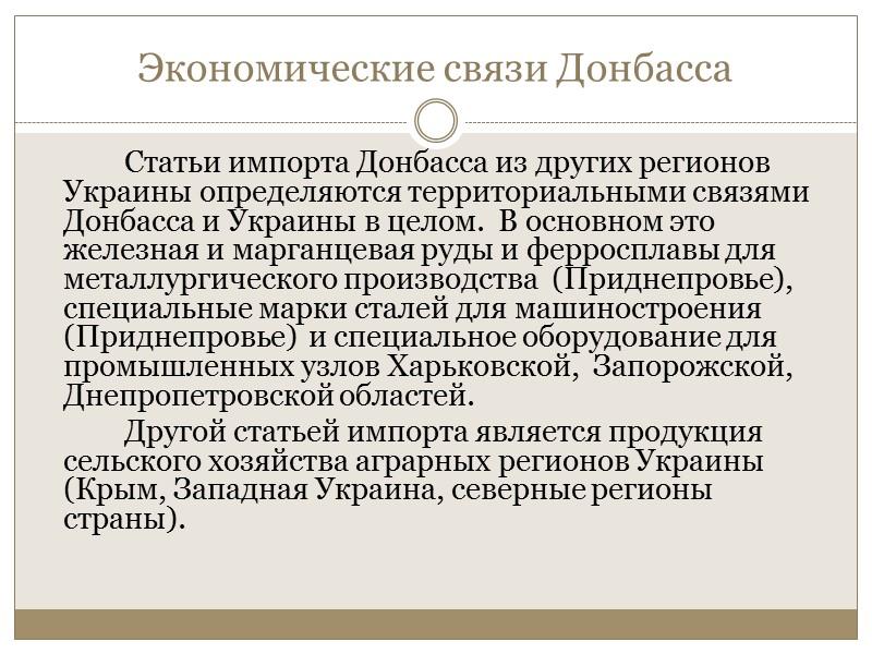 На предприятиях тяжёлого машиностроения Донбасса производят прежде всего оборудование для горнодобывающей, металлургической, строительной индустрии,