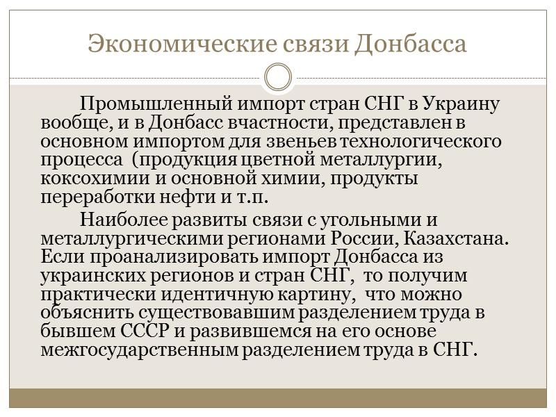 Промышленность   По итогам 2010 года, в Донбассе было произведено 21,2% промышленной продукции