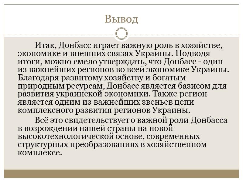 Агропромышленный комплекс   Природные условия способствовали формированию в Донбассе мощного АПК, ориентированного прежде