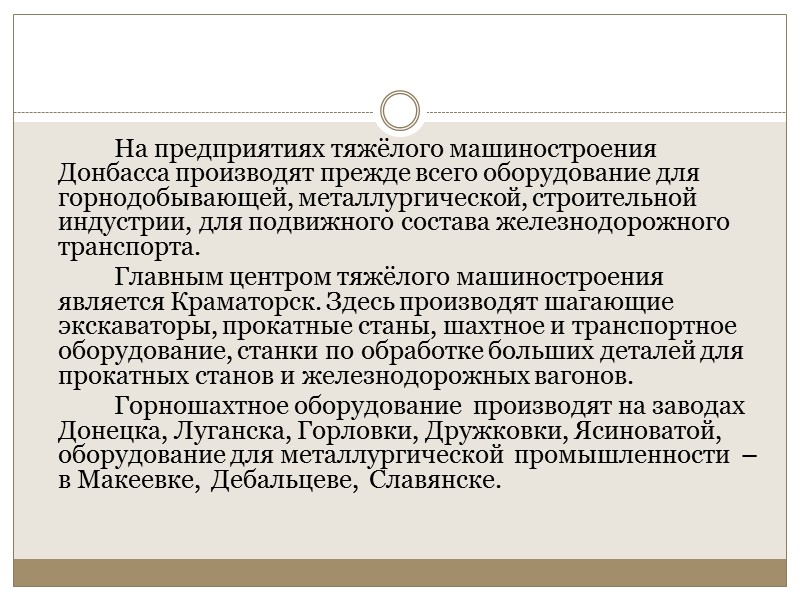 Транспорт   Основной вид транспорта Донбасса - железнодорожный,  на долю которого приходится
