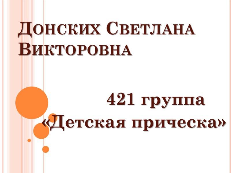 Донских Светлана Викторовна