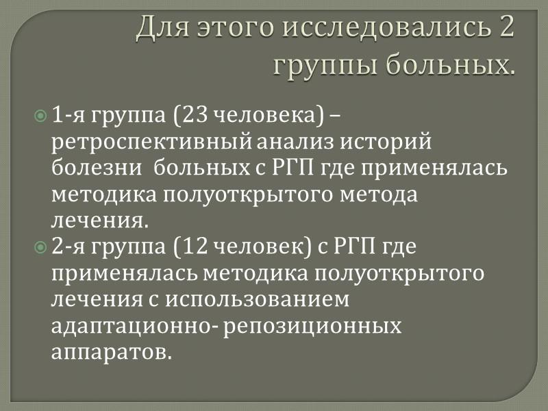 На базе кафедры общей хирургии Медицинской Академии имени С.И.Георгиевского с целью лечения РГП, для