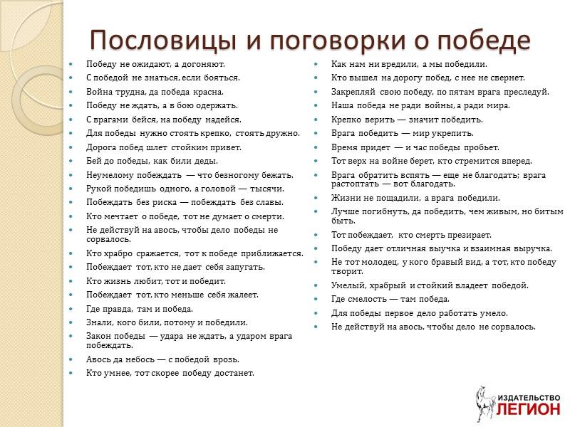 Литературные аргументы (материалы ЕГЭ) 15. Согласны ли вы с мнением, что кулачный бой Кирибеевича