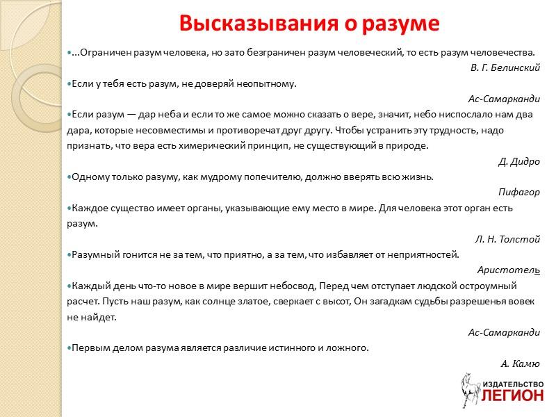 Рекомендуемые произведения «Судьба человека» и «Тихий Дон»    М. Шолохова (нравственная победа