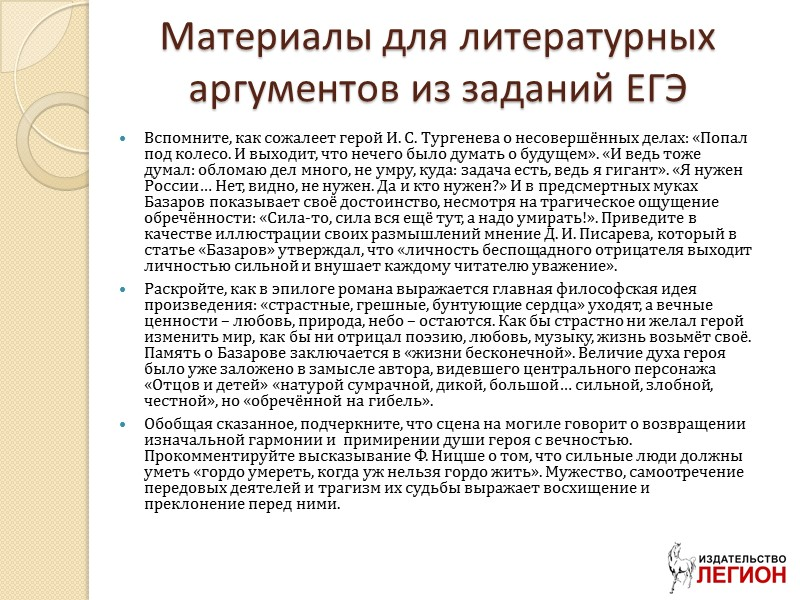 Примерные темы «И опыт, сын ошибок трудных…»     (А. С. Пушкин)