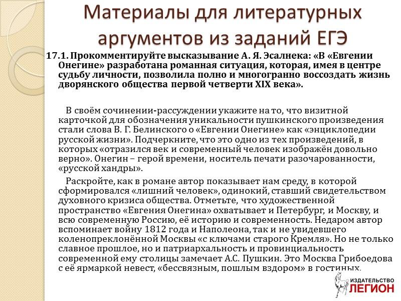 Рекомендуемые произведения «Капитанская дочка», «Евгений Онегин» А. С. Пушкина «Герой нашего времени»
