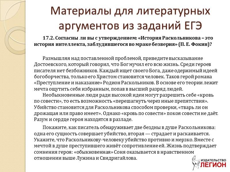 Материалы для литературных аргументов из заданий ЕГЭ 17.2. Согласны ли вы с мнением Г.