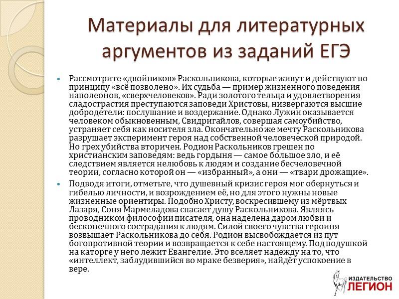Материалы для литературных аргументов из заданий ЕГЭ Вспомните, как сожалеет герой И. С. Тургенева