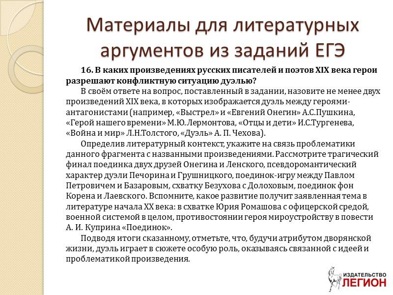 Примерные темы «Так люди (первый каюсь я) от делать нечего друзья» (А. С. Пушкин)