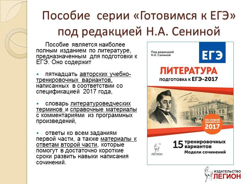 Материалы для литературных аргументов из заданий ЕГЭ 16. Какие русские писатели испытывали своих героев