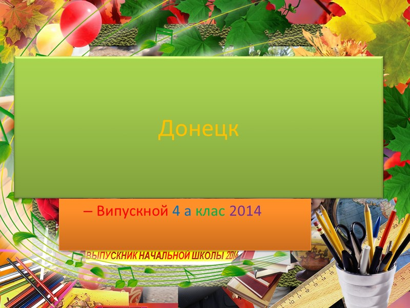 Донецк  Випускной 4 а клас 2014
