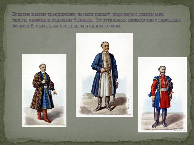 Официальной датой основания донского казачества считается 3 января 1570 год.