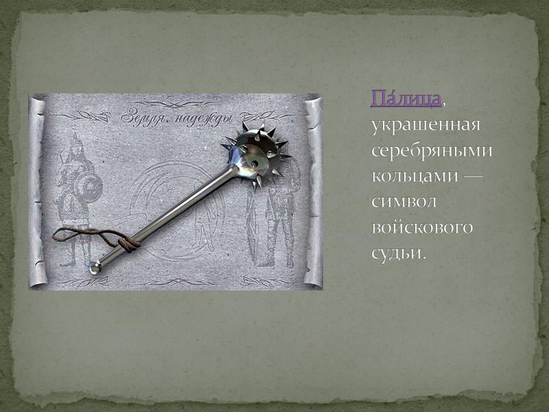 Гимн (с 1918 г.) Всевеликого Войска Донского. Всколыхнулся, взволновался Православный тихий Дон, И послушно