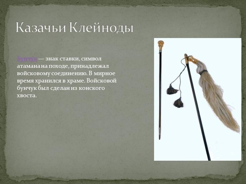 Донские казаки традиционно носили папаху, шаровары с лампасами, сапоги, казакин и капюшон-башлык. От остальных