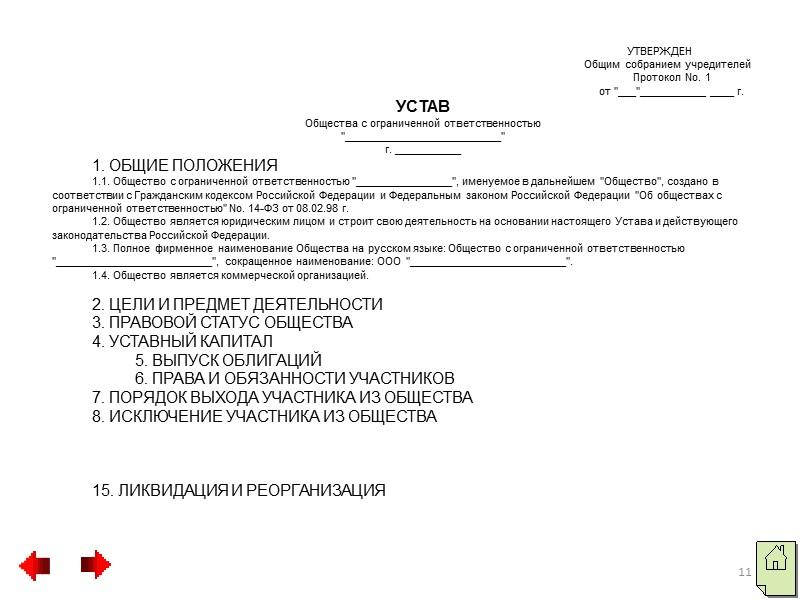 Управленческие документы представлены комплексом систем, основными из которых являются следующие системы документации: организационно-правовая документация;