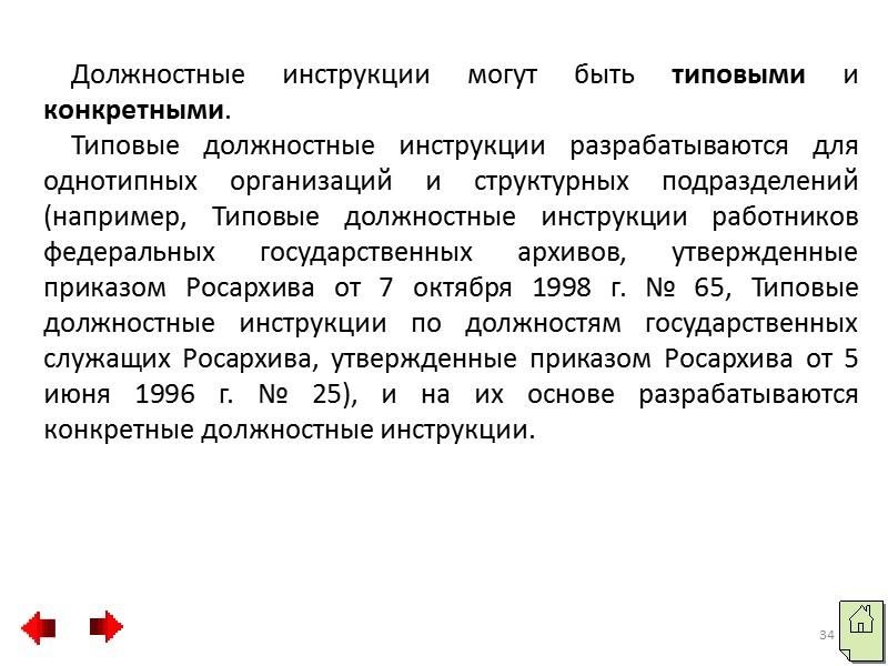 Наименование предприятия  ПРИКАЗ  00.00.0000 № 00  г.Москва   О внесении