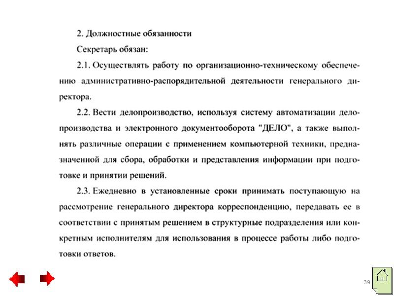 Если инструкция предусматривает введение в практику документа новой формы, то проект бланка этого документа