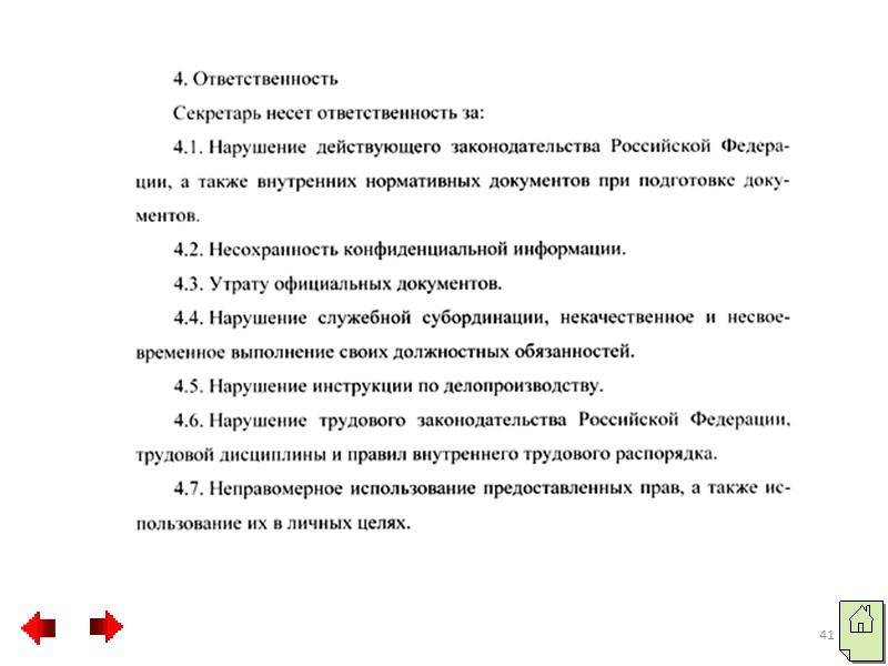 После утверждения должностная инструкция передается работнику, который проставляет на ней ознакомительную визу:  С