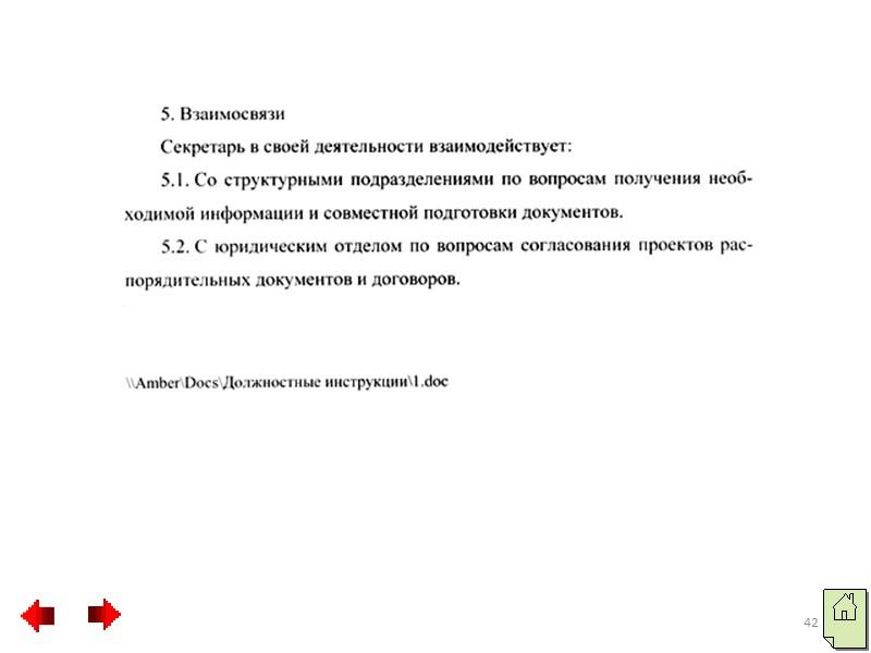 Формуляр-образец ИНСТРУКЦИИ состоит из реквизитов:      - наименование организации (наименование