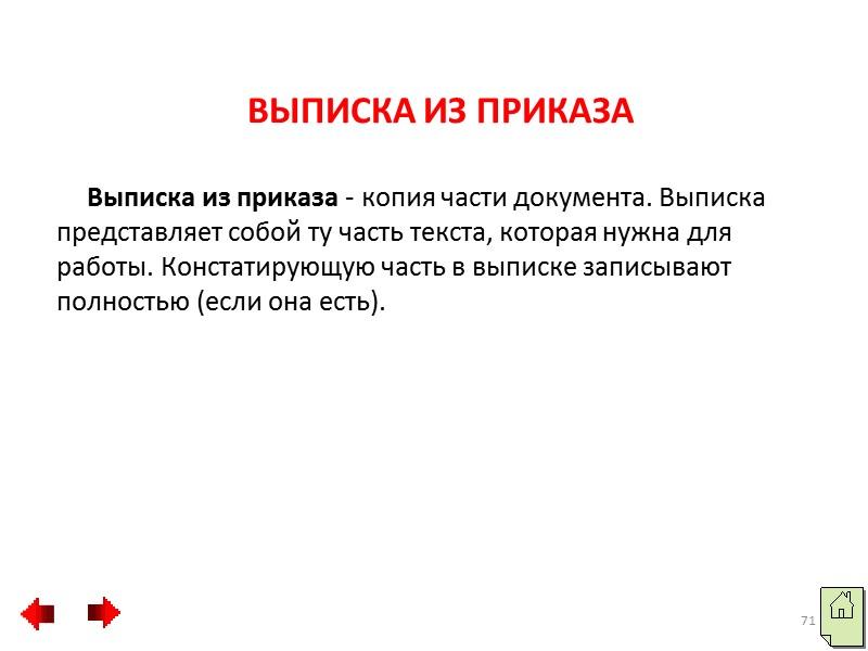 Обязательными реквизитами (формуляра-образца) приказа являются:  наименование организации,   название вида документа (ПРИКАЗ),